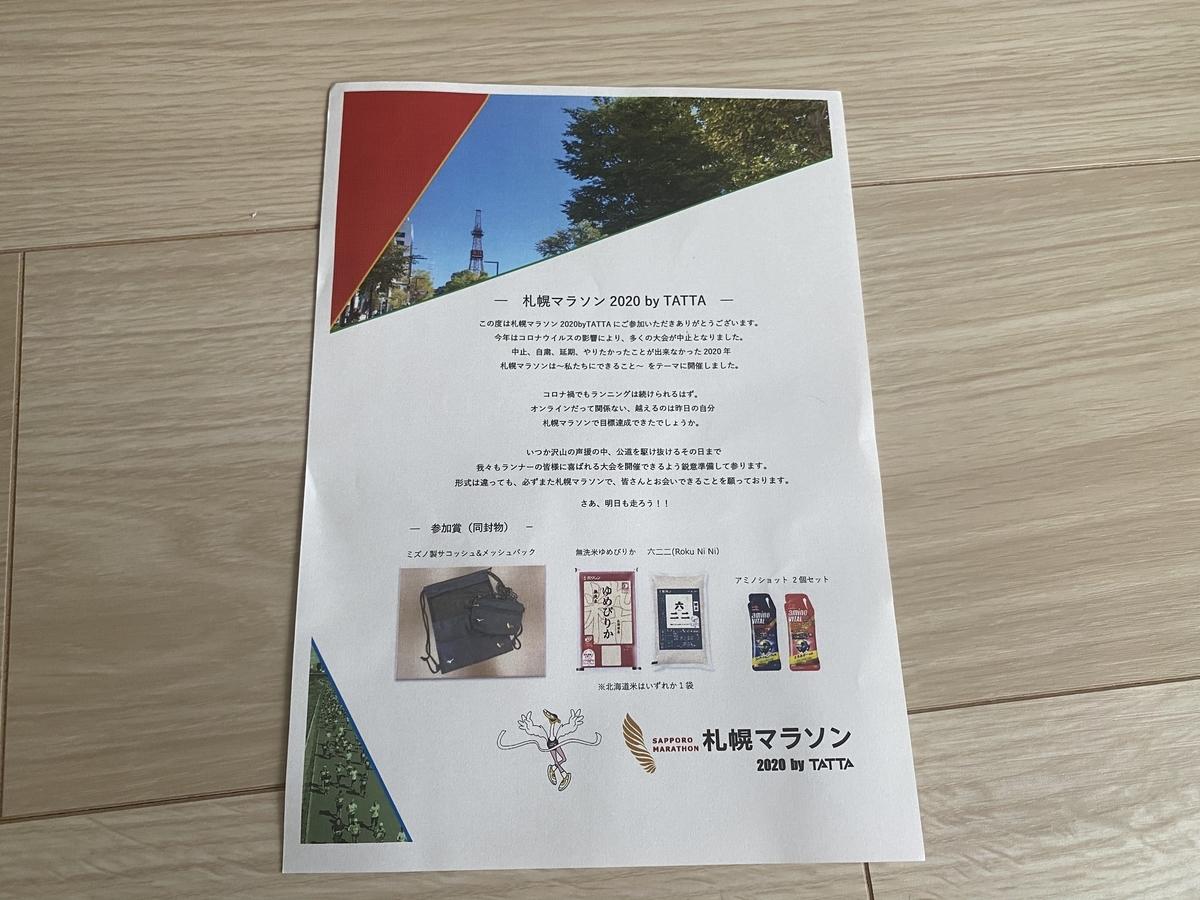 f:id:jwatanabe:20201015160713j:plain