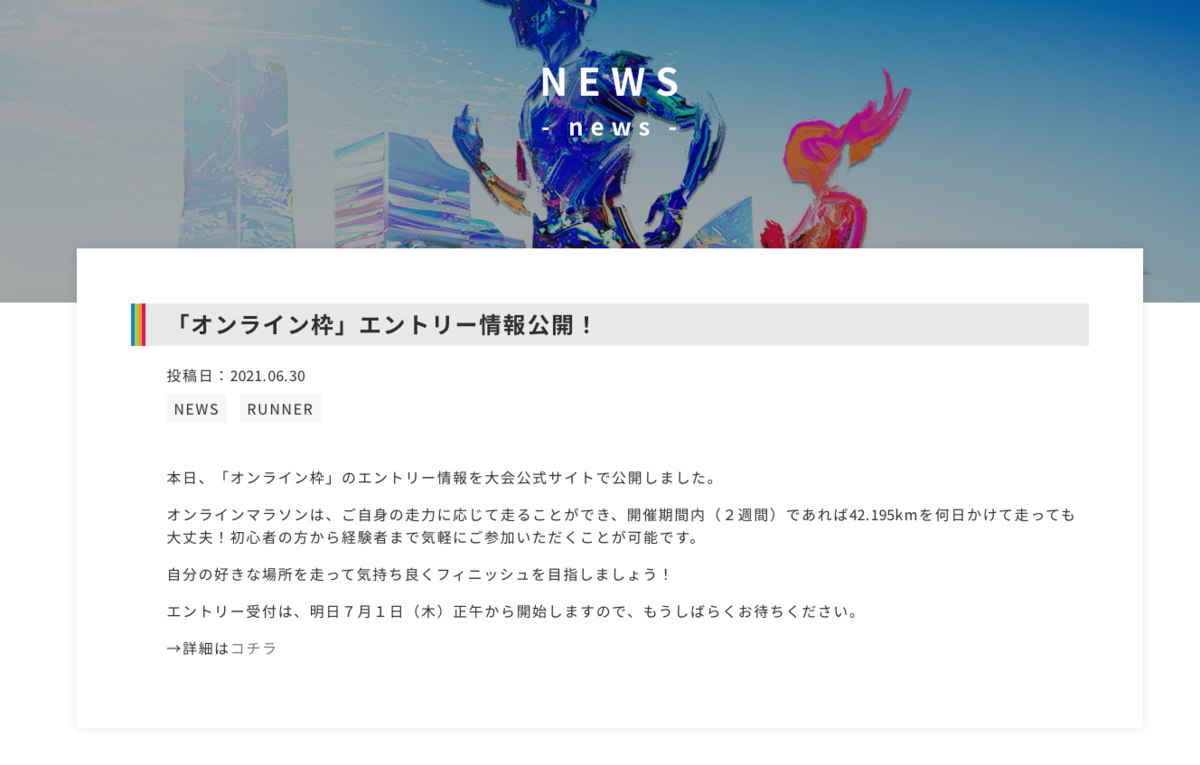 f:id:jwatanabe:20210630150348p:plain