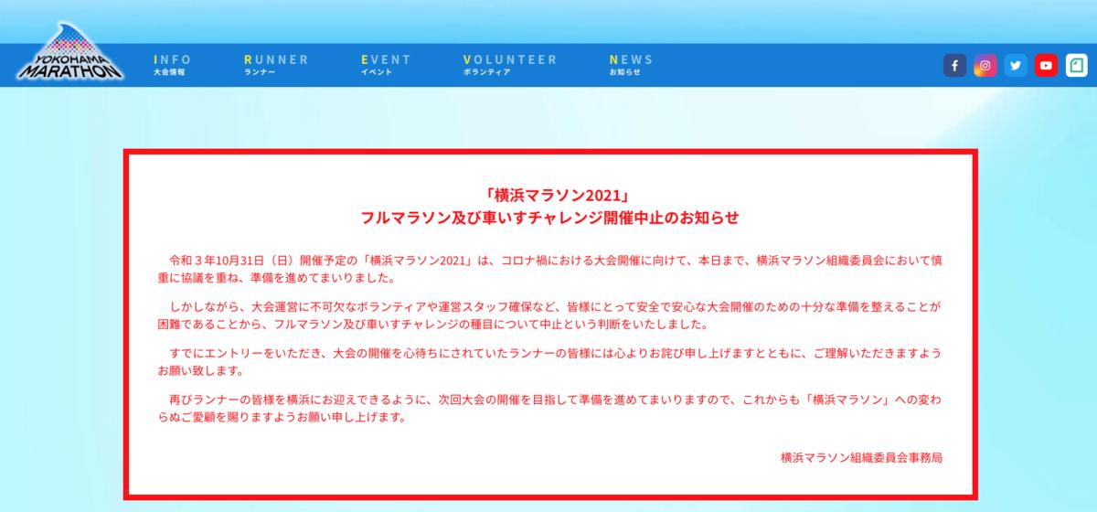 f:id:jwatanabe:20210730180058p:plain