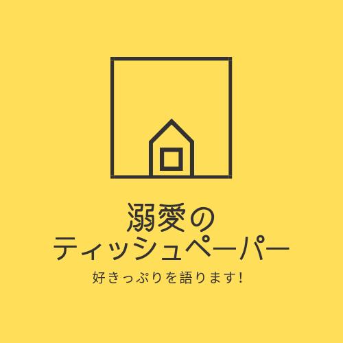 f:id:jyokigen22ra:20190720134730p:plain