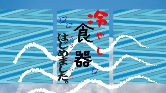f:id:jyokigen22ra:20190818153728p:plain