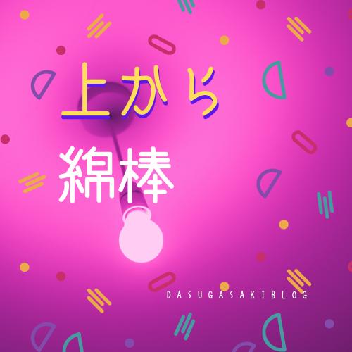f:id:jyokigen22ra:20200420084206p:plain