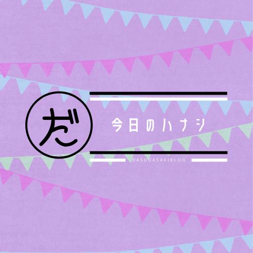 f:id:jyokigen22ra:20200623152300p:plain