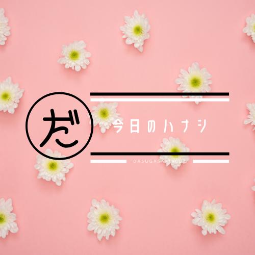 f:id:jyokigen22ra:20200624112131p:plain