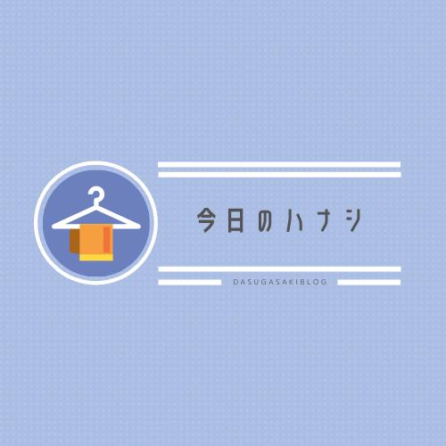 f:id:jyokigen22ra:20200630143730p:plain