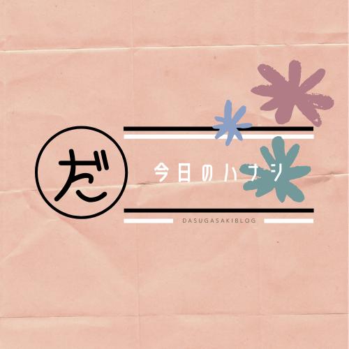 f:id:jyokigen22ra:20200703151352p:plain