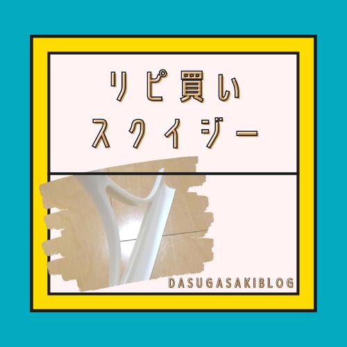 f:id:jyokigen22ra:20200814221116p:plain