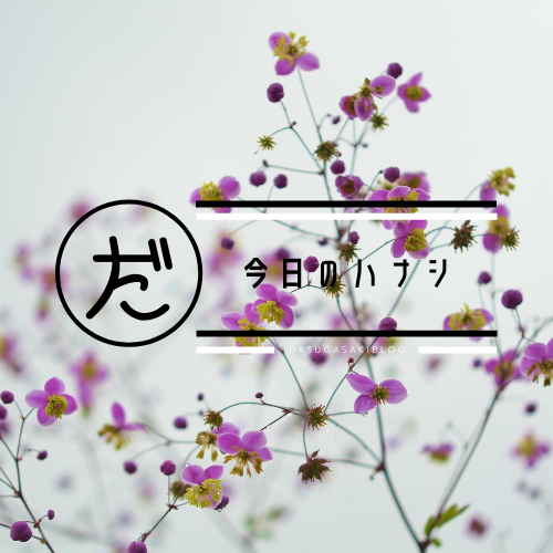 f:id:jyokigen22ra:20200820193756p:plain