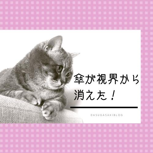 f:id:jyokigen22ra:20200822202858p:plain