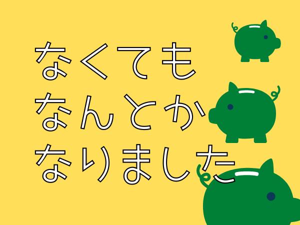 f:id:jyokigen22ra:20200824101305p:plain