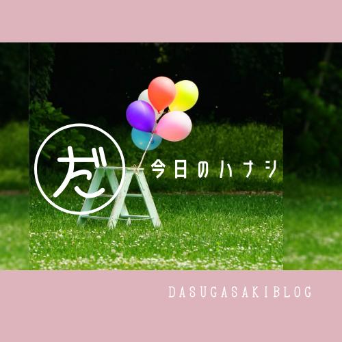 f:id:jyokigen22ra:20200825144225p:plain
