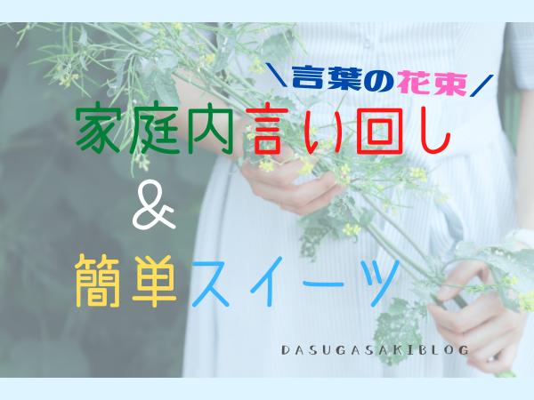 f:id:jyokigen22ra:20200828154424p:plain