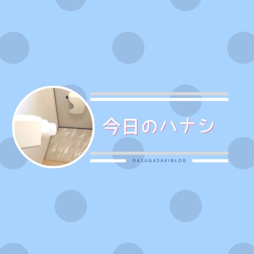 f:id:jyokigen22ra:20200914074809p:plain