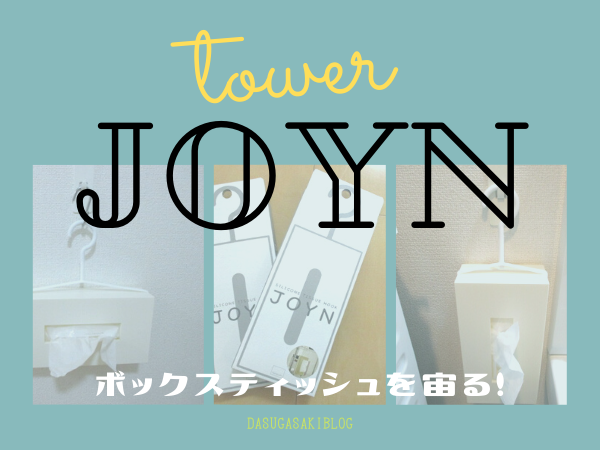 f:id:jyokigen22ra:20201005061844p:plain