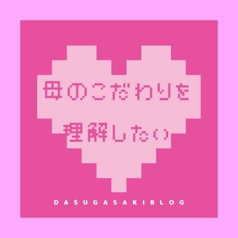 f:id:jyokigen22ra:20201021075230p:plain