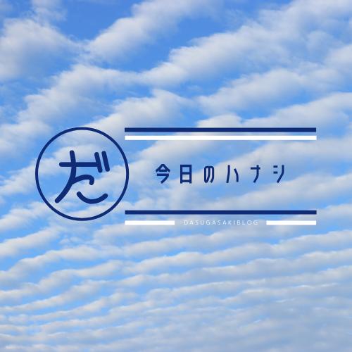 f:id:jyokigen22ra:20201022083257p:plain