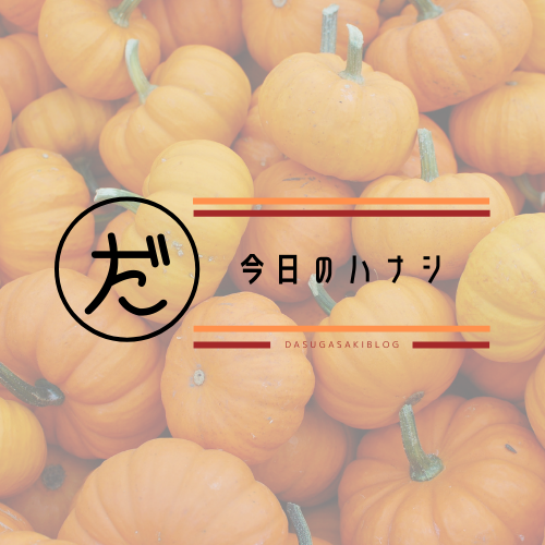 f:id:jyokigen22ra:20201029165245p:plain