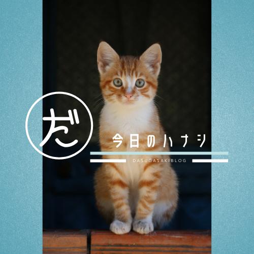 f:id:jyokigen22ra:20201030085859p:plain