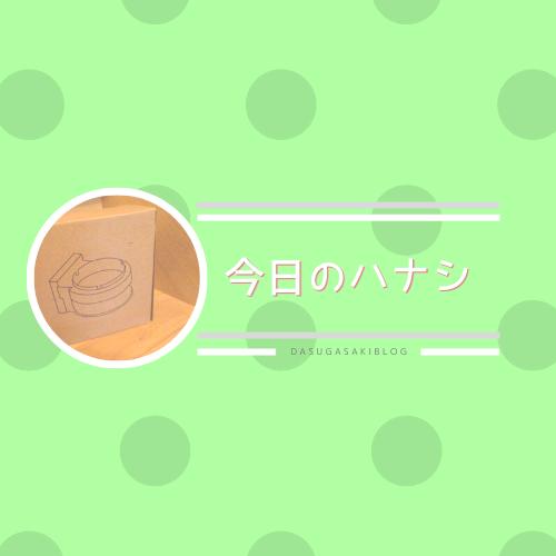 f:id:jyokigen22ra:20201031120401p:plain