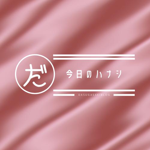 f:id:jyokigen22ra:20201101091415p:plain