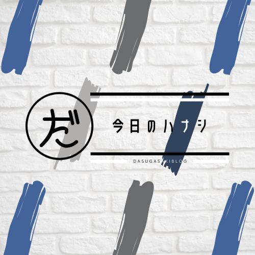 f:id:jyokigen22ra:20201103144003p:plain