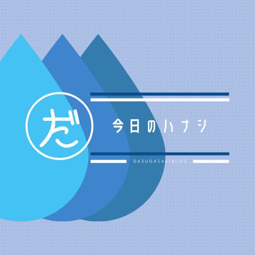 f:id:jyokigen22ra:20201104165128p:plain