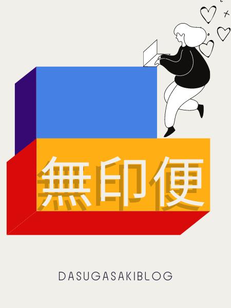 f:id:jyokigen22ra:20201107135020p:plain