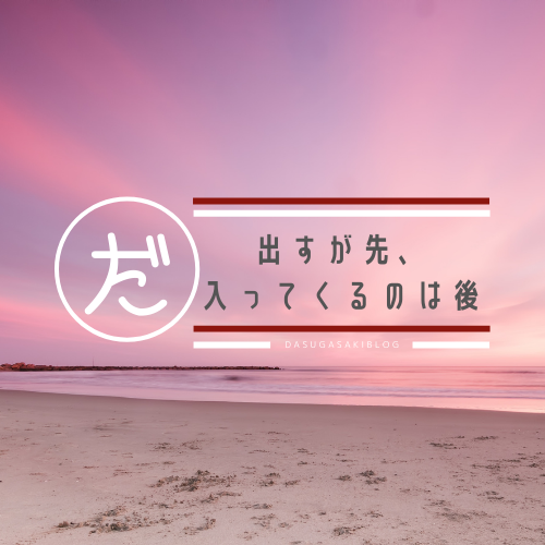 f:id:jyokigen22ra:20201121140217p:plain