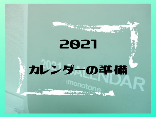 f:id:jyokigen22ra:20201221153512p:plain