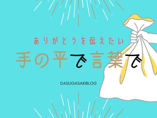 f:id:jyokigen22ra:20210108162326p:plain