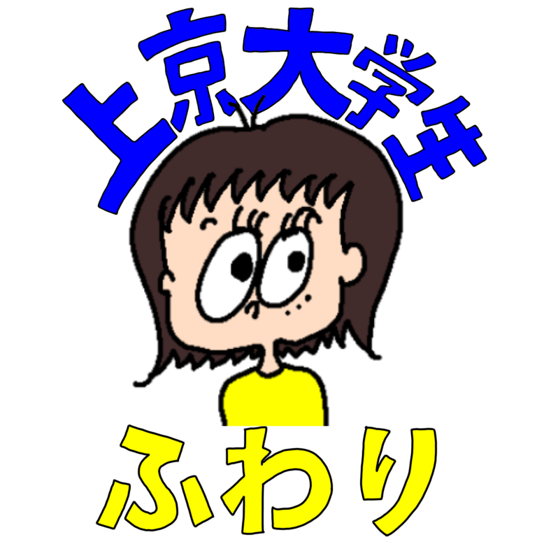 f:id:jyokyodaigakusei:20201015190858p:plain