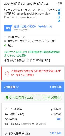 f:id:jyorumuni:20210414135918p:plain