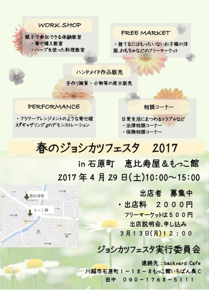 f:id:jyoshikatsu:20170324185248j:plain