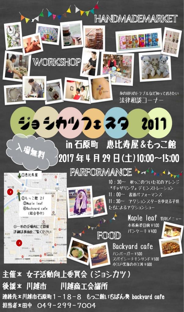 f:id:jyoshikatsu:20170331093702j:plain