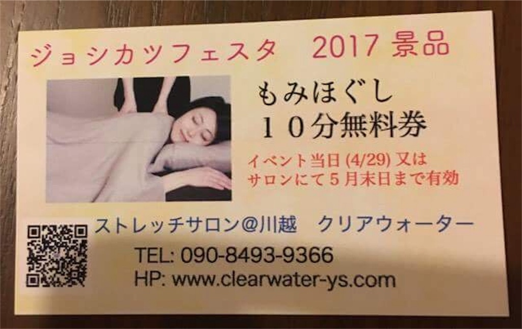 f:id:jyoshikatsu:20170426074558j:image