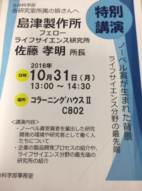 f:id:jyouhou-seibutugaku:20161106150128j:plain