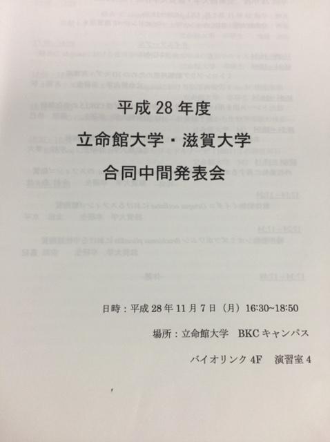 f:id:jyouhou-seibutugaku:20161112151828p:plain