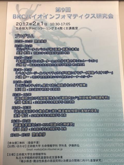 f:id:jyouhou-seibutugaku:20170127142434p:plain