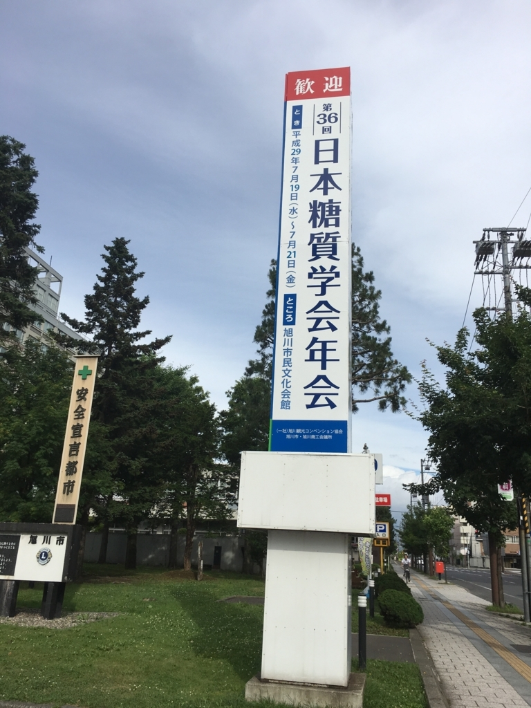 f:id:jyouhou-seibutugaku:20170724132316j:plain