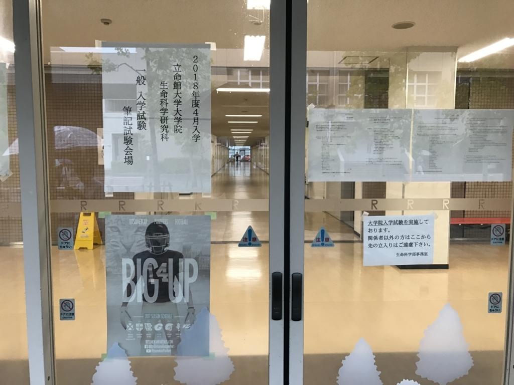 f:id:jyouhou-seibutugaku:20170910151349j:plain