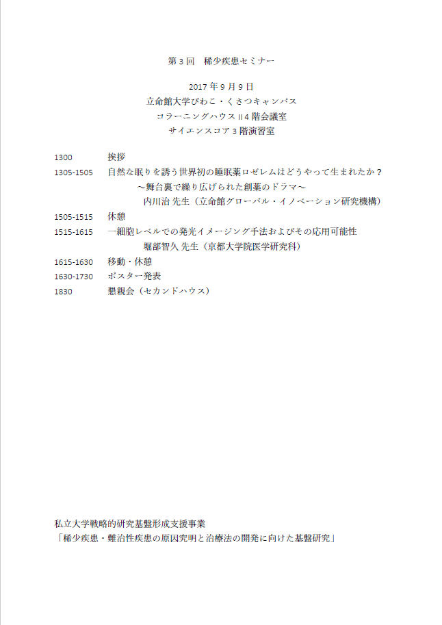 f:id:jyouhou-seibutugaku:20170910152431p:plain