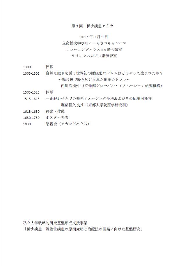 f:id:jyouhou-seibutugaku:20170911115540p:plain