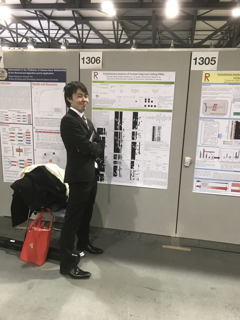 f:id:jyouhou-seibutugaku:20171212113218j:plain