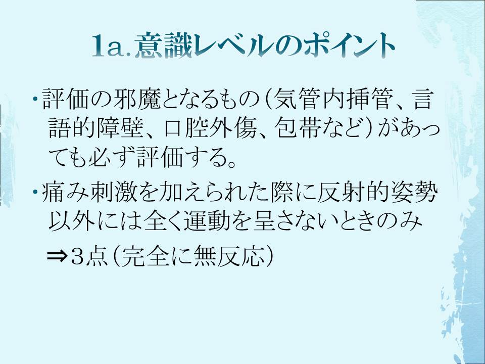 f:id:jyoutoubyouinsougounaika:20160831132012j:plain