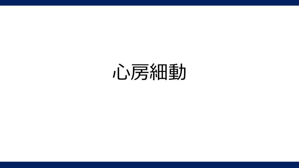 f:id:jyoutoubyouinsougounaika:20160922021541j:plain