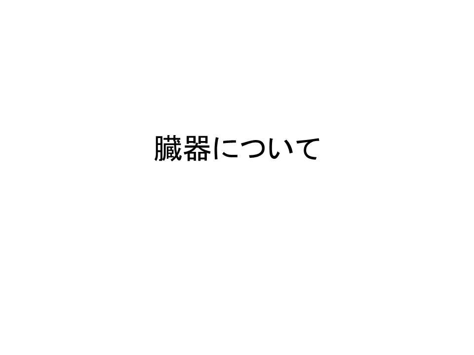 f:id:jyoutoubyouinsougounaika:20170509132702j:plain