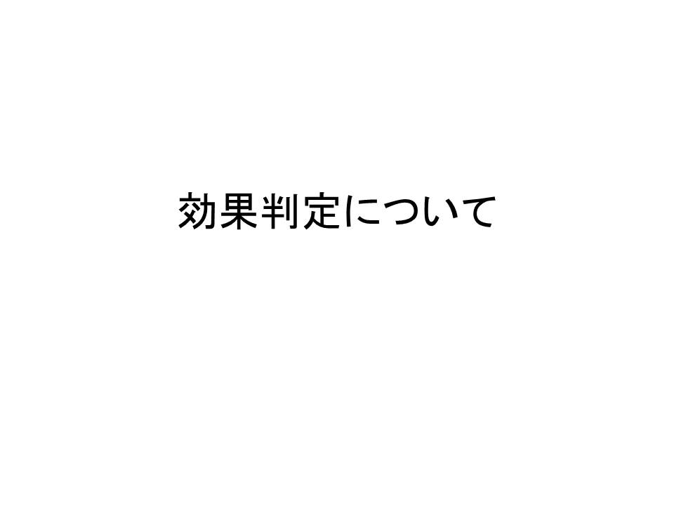 f:id:jyoutoubyouinsougounaika:20170525155803j:plain