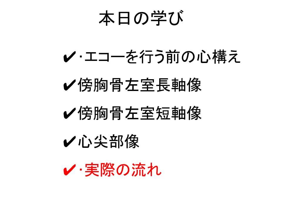 f:id:jyoutoubyouinsougounaika:20170622093435j:plain