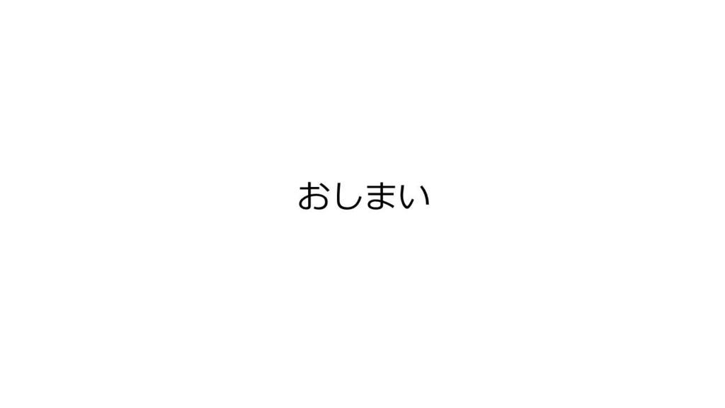 f:id:jyoutoubyouinsougounaika:20170925201335j:plain