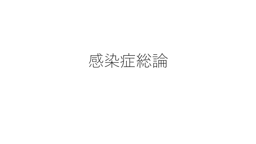 f:id:jyoutoubyouinsougounaika:20180516220453j:plain